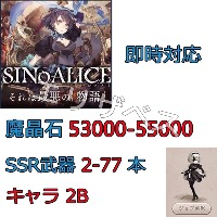 魔晶石53000-55000個+SS武器2-77本+キャラ2B   即時対応!!|シノアリス(SINoALICE)