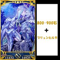 800-900聖晶石+ブリュンヒルデ|FGO