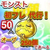 初フレンド50人招待 オーブ250個 激安価格! モンスト