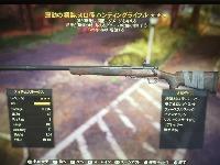 【PS4限定】扇爆発ハンティングライフル☆3|Fallout76(フォールアウト76)