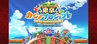東京カジノプロジェクト チップ販売 1050万チップ 東京カジノプロジェクト