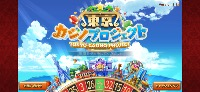 東京カジノプロジェクト対応 チップ販売 2100万チップ 東京カジノプロジェクト