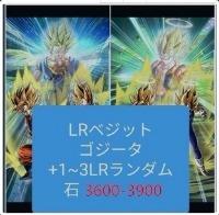 andro全世界3億DL記念割引!LRゴジータ + ベジット+1~3LRランダム石4200-5200|ドッカンバトル