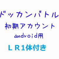android用   未進行アカウント 龍石 1800個 LR進化可キャラ1体付き|ドッカンバトル