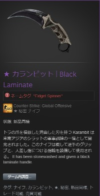 カランビット | Black Laminate|Counter-Strike: Global Offensive(CS: GO)