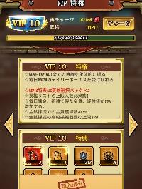 先攻流VIP10アカウント|冒険ディグディグ2