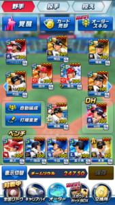 ダル×2!! 城島×1 菊池、山田、Sスタメン先発、他多数!|プロ野球バーサス