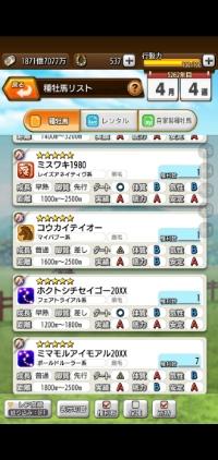 ☆5→500馬あります、1800億、馬蹄石320|ダービースタリオンマスターズ(ダビマス)