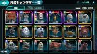星6怪獣4体スキルレベルMAX|ウルトラ怪獣バトルブリーダーズ