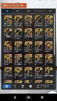 ガンダム ブレイカー モバイル フリー ミッション