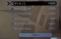🔥激安🔥剣盾アイテム全種⭐15種アイテム999個入手可能⭐2回以上割引あり ポケットモンスターソード・シールド(ポケモン剣盾)