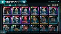 レベル6キャラ8体、ウルトラ必殺9種類|ウルトラ怪獣バトルブリーダーズ