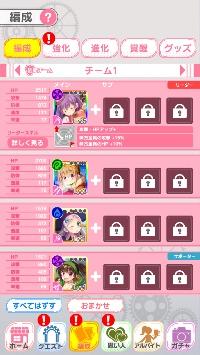 ぱすメモ☆4  2体|ぱすメモ(ぱすてるメモリーズ)