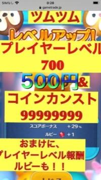 コイン(指定枚数可能)+プレイヤーレベル700+ツムレベル50(1体) |ツムツムランド