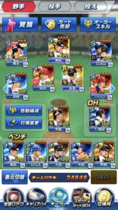 プロ野球バーサス|プロ野球バーサス