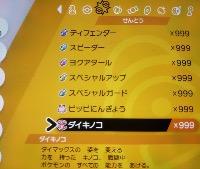 即対応 鎧の孤島更新 お好きなアイテム15点指定可能 全部999個  ポケットモンスターソード・シールド(ポケモン剣盾)