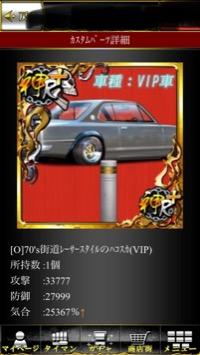 神R + 乗り物(VIP) BADBOYS(バッドボーイズ)
