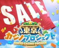 ログボ取得済!神チケ2枚!5000万チップ!アカウント販売!|東京カジノプロジェクト