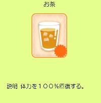 お茶100個セット|農園婚活