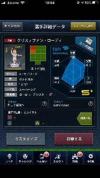 iOS レアル染め可能 特別台座クリロナ大4 クライフ大3 など強力な選手も多数|ポケットサッカークラブ