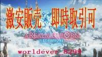 Bah/Cho/Gun/Man/Shi 鯖除く 1500万ギル  3%オマケ付き |ファイナルファンタジー14(FF14)