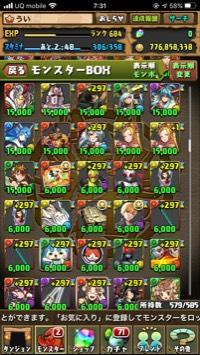 バレイデ 正月リーチェ ¥7500!|パズドラ(パズル&ドラゴンズ)