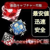 【PC版】•録画可能 爪痕4000ダメージ代行                   |APEX Legends