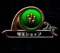 雫玉 単価40円 早い者勝ち!♣|トーラムオンライン