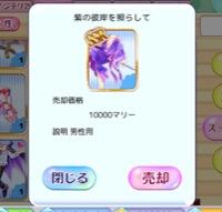 紫の彼岸を照らして ♂   500円|釣り婚活