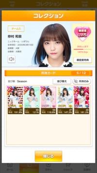 SKEの大富豪は終わらない 仲村和泉 top10称号あり SKE48の大富豪は終わらない