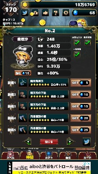 【キャラコンプ110体】【星35強化値80%】 東方幻想クリッカー