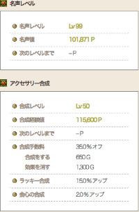 ドワーフ♀強キャラ(属性装備多数) + LV60職人4キャラ 木工ツボ武器防具料理|ドラクエ10(DQX)