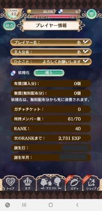 夢100 黒執事キャラ入りデータ|夢100