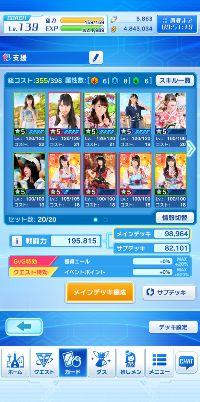 引退課金アカ|バトフェス(AKB48バトルフェスティバル)