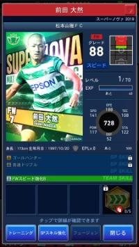 キラカード 前田大然|Jリーグクラブチャンピオンシップ(Jクラ)