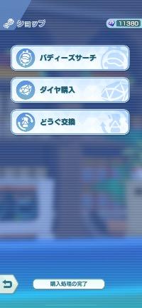 ダイヤ垢11000|ポケモンコマスター(ポケコマ)