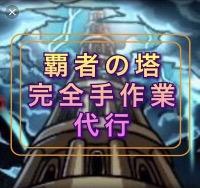 覇者の塔代行 今日だけ全て表記価格から300円引き‼️ モンスト