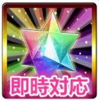 Fate/Grand Order 700-800個聖晶石と呼符40枚 +果実100枚 即渡し|FGO