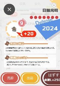 日輪 誘惑+20|幻獣物語2
