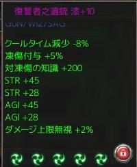 【単体】復讐者70銃進化5フルステ|イザナギオンライン