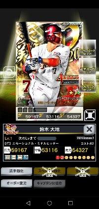 プロ野球PRIDE2天翔AW鈴木|プロ野球PRIDE