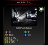モノクロトンネル|単車の虎(単虎)
