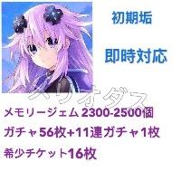 メモリージェム2300~2500個+11連チケット1枚+ガチャ56枚+希少チケ16枚|メガミラクルフォース