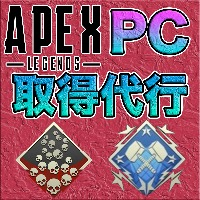 【PC版】爪痕ダブハン代行〔その他バッチ、ランクはコメントへ〕 APEX Legends