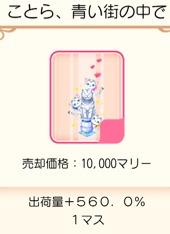 はちみちゅちーず★ 1〼610%×30個 牧場婚活