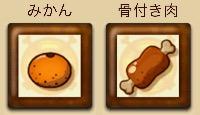 肉500個みかん500個 ワンピースグランドコレクション(グラコレ)