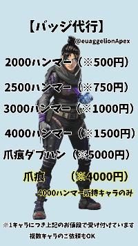 【PS4版】格安 Apex ハンマー&爪痕バッジ代行  APEX Legends