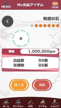 魅惑の石10s(990個)|幻獣物語2