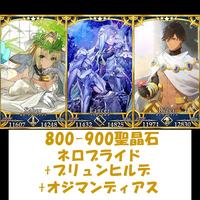 800-900聖晶石+ブリュンヒルデ+ネクロブライド+オジマンディアス|FGO