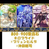 800-900聖晶石+ブリュンヒルデ+ネクロブライド+沖田総司|FGO